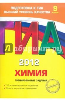ГИА-2012. Химия. Тренировочные задания. 9 класс
