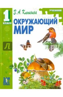 Окружающий мир. 1 класс. Учебник. ФГОС