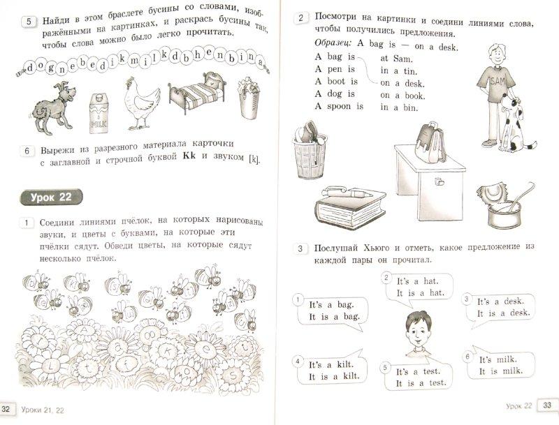 Иллюстрация 1 из 11 для Английский язык. 2 класс. Рабочая тетрадь № 1. ФГОС - Кауфман, Кауфман | Лабиринт - книги. Источник: Лабиринт