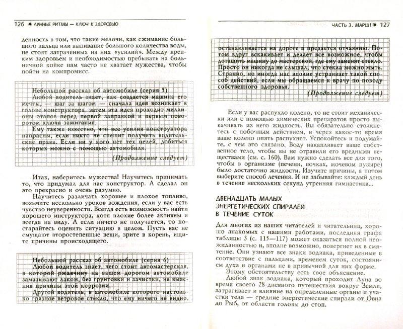 Иллюстрация 1 из 14 для Лунные ритмы - ключ к здоровью. Универсальная гимнастика для восстановления организма - Паунггер, Поппе   Лабиринт - книги. Источник: Лабиринт