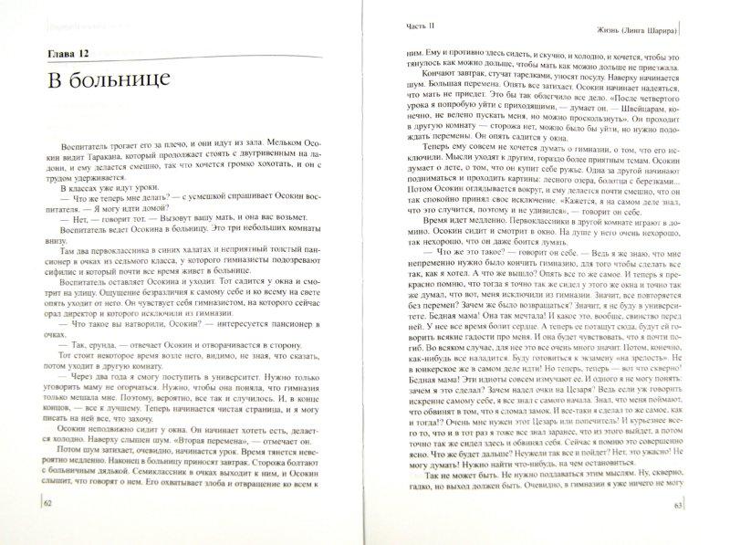 Иллюстрация 1 из 13 для Странная жизнь Ивана Осокина - Петр Успенский | Лабиринт - книги. Источник: Лабиринт