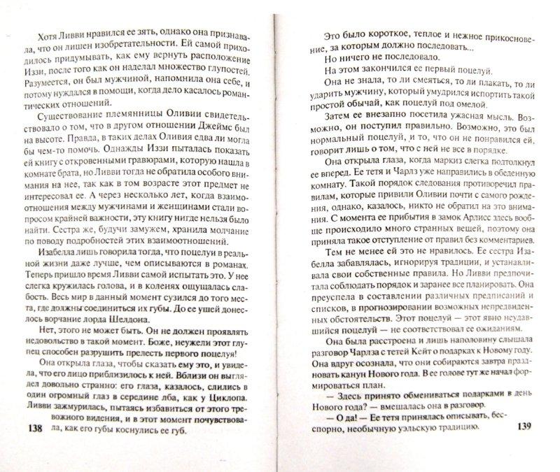 Иллюстрация 1 из 8 для Искушение маркиза - Сара Линдсей | Лабиринт - книги. Источник: Лабиринт