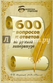 Воронцов Дмитрий Дмитриевич, Маслов Алексей Павлович 600 вопросов и ответов по русской литературе