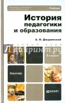 История педагогики и образования. Учебник для бакалавров