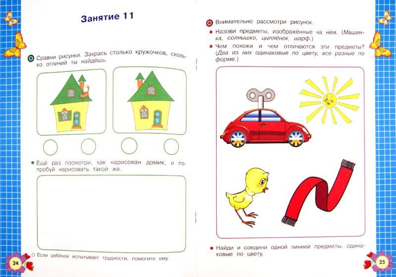 Иллюстрация 1 из 23 для Развиваем память, внимание, мышление: для детей от 3 лет - Ольга Александрова | Лабиринт - книги. Источник: Лабиринт