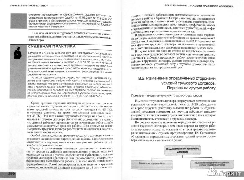 Трудовое право россии учебник.