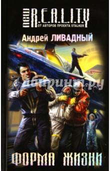 Ливадный Андрей Львович Форма жизни