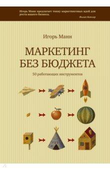 Маркетинг без бюджета. 50 работающих инструментов, Манн Игорь Борисович