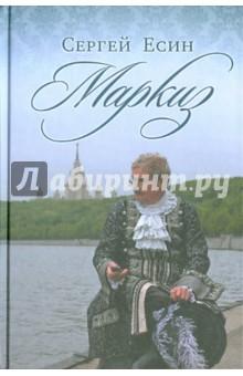 Есин Сергей Николаевич Маркиз