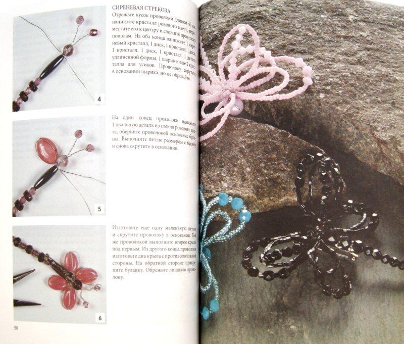 Иллюстрация 1 из 16 для Булавки, броши, браслеты - Донателла Чиотти | Лабиринт - книги. Источник: Лабиринт