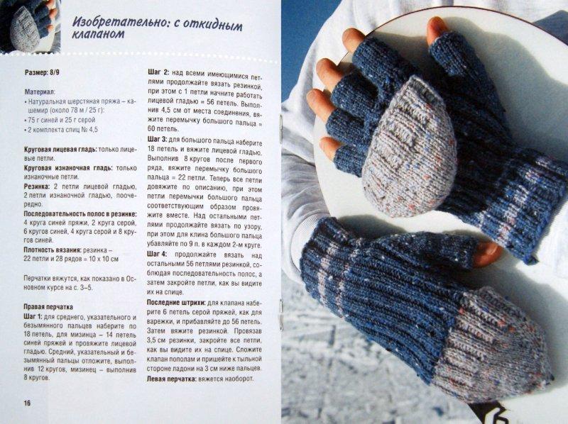 Вязание детских перчаток спицами с описанием 14