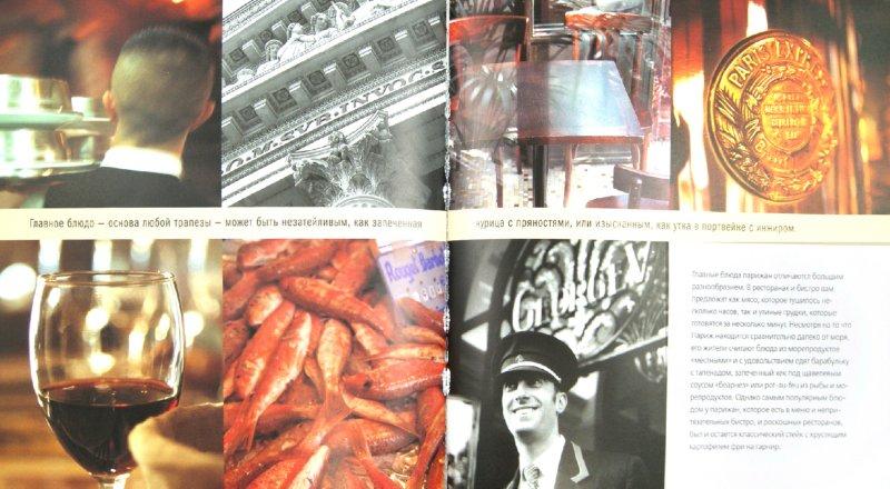 Иллюстрация 1 из 11 для Париж. Город увлекательного знакомства с великой французской кухней - Марлена Шпилер | Лабиринт - книги. Источник: Лабиринт