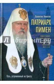 Никитин Валентин Арсентьевич Патриарх Пимен: Путь, устремленный ко Христу