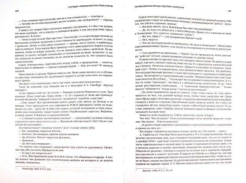 Иллюстрация 1 из 8 для К суду истории: О Сталине и сталинизме - Рой Медведев | Лабиринт - книги. Источник: Лабиринт