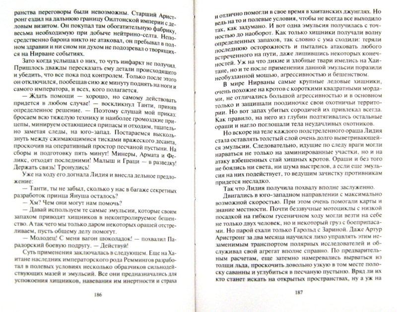 Иллюстрация 1 из 2 для Нирвана - Юрий Иванович | Лабиринт - книги. Источник: Лабиринт