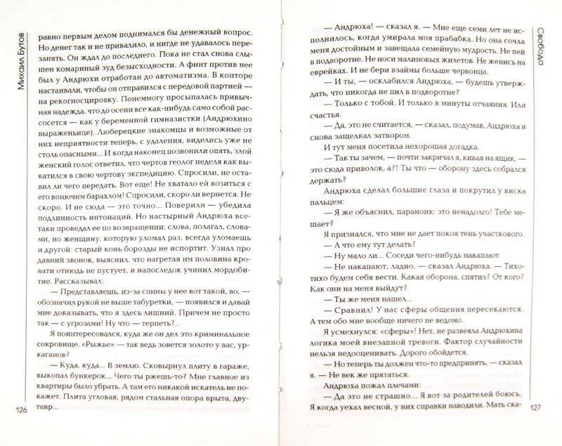 Иллюстрация 1 из 7 для Свобода - Михаил Бутов | Лабиринт - книги. Источник: Лабиринт