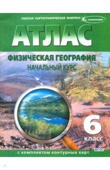 Атлас + контурные карты. 6 класс. Физическая география. Начальный курс. ФГОС