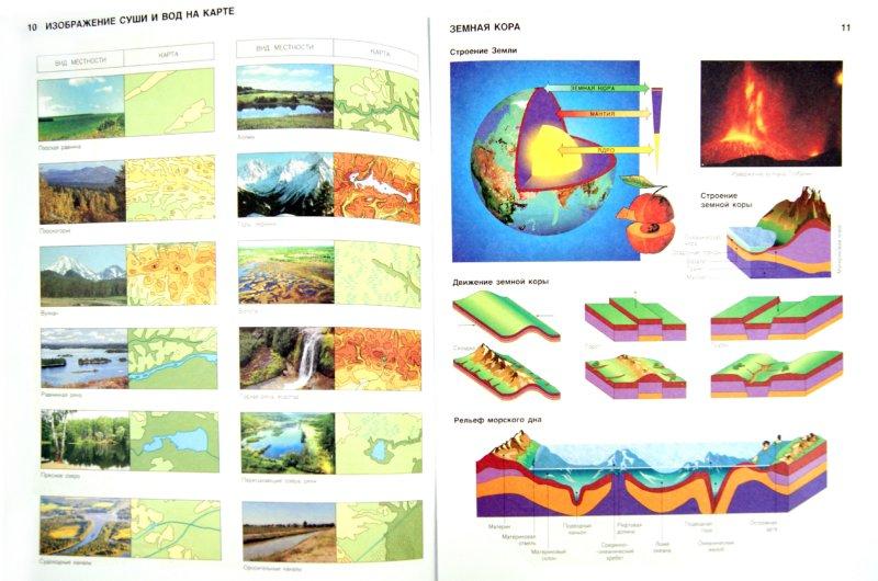 Иллюстрация 1 из 20 для Атлас + контурные карты. 6 класс. Физическая география. Начальный курс. ФГОС | Лабиринт - книги. Источник: Лабиринт