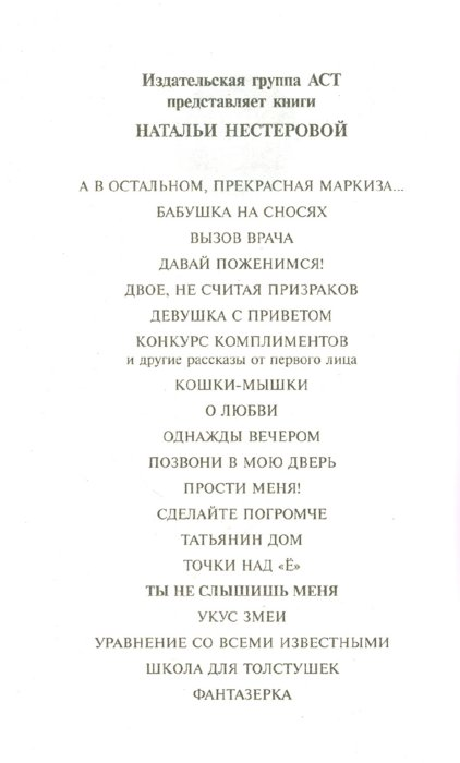 Иллюстрация 1 из 5 для Ты не слышишь меня - Наталья Нестерова | Лабиринт - книги. Источник: Лабиринт