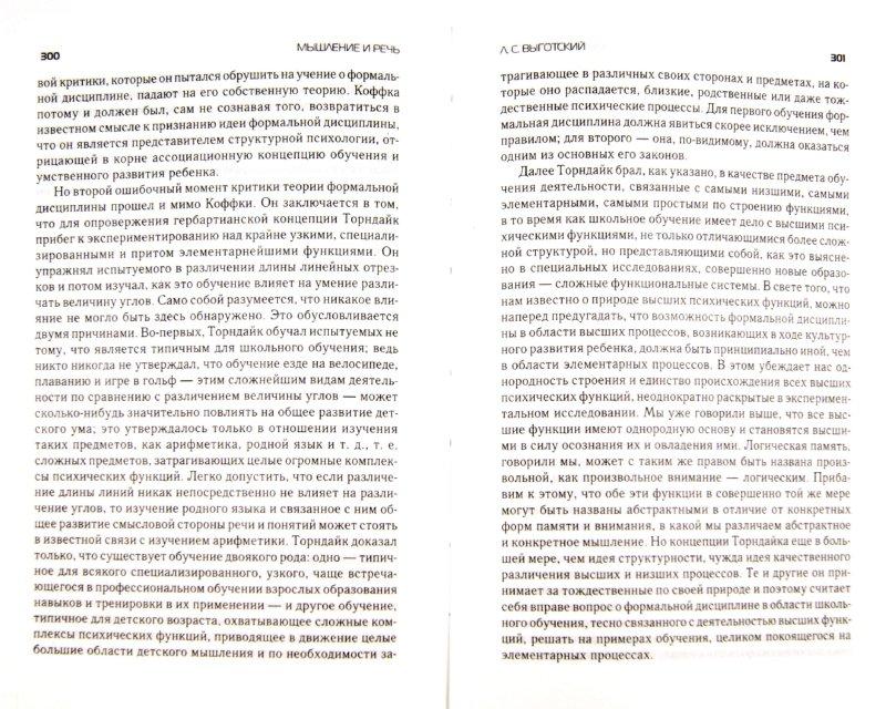 Иллюстрация 1 из 7 для Мышление и речь - Лев Выготский | Лабиринт - книги. Источник: Лабиринт