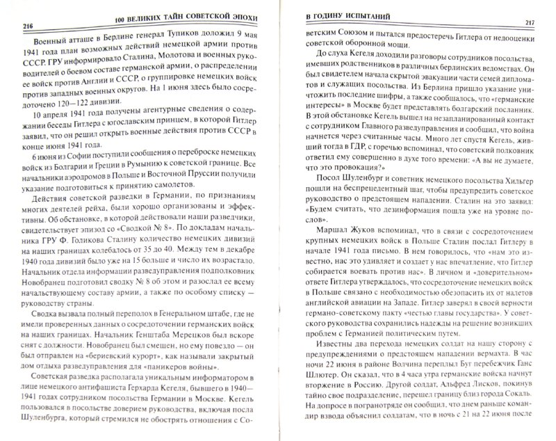 Иллюстрация 1 из 8 для 100 великих тайн советской эпохи - Николай Непомнящий | Лабиринт - книги. Источник: Лабиринт