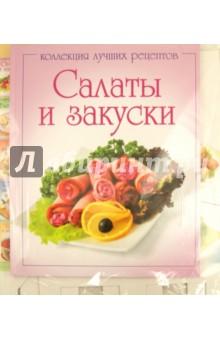 Салаты и закуски (+ подставка для книг)