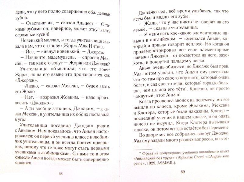 Иллюстрация 1 из 13 для Малыш Николя - Госинни, Сампе   Лабиринт - книги. Источник: Лабиринт