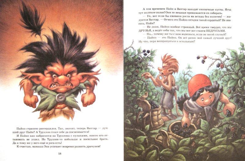 Иллюстрация 1 из 24 для Лучшие друзья - Сиссель Бёэ | Лабиринт - книги. Источник: Лабиринт