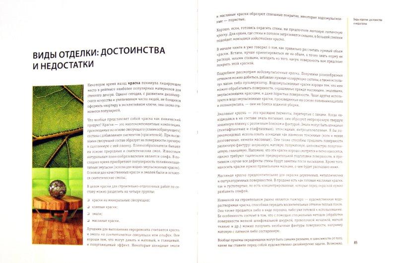 Иллюстрация 1 из 6 для Евроремонт. Секреты мастера - Евгений Симонов | Лабиринт - книги. Источник: Лабиринт