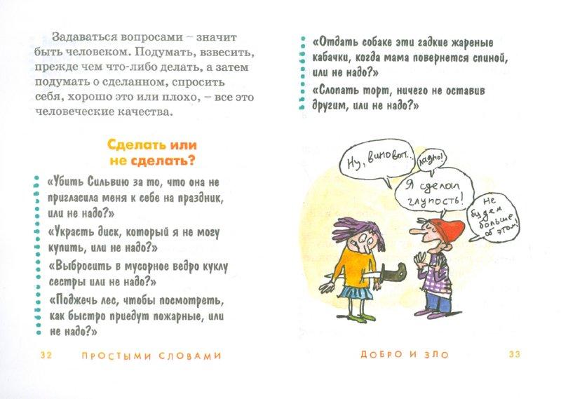 Иллюстрация 1 из 7 для Добро и зло - Ляббе, Пюш | Лабиринт - книги. Источник: Лабиринт