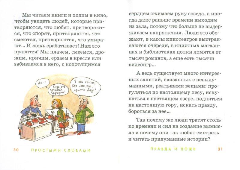 Иллюстрация 1 из 2 для Правда и ложь - Ляббе, Пюш   Лабиринт - книги. Источник: Лабиринт