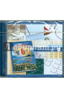 Математика. 6 класс. Диск для ученика (CD)Математика (5-9 классы)<br>Электронное сопровождение к учебно-методическому комплекту Математика. 6 класс составлено в соответствии с требованиями федерального компонента государственного стандарта основного общего образования и примерной программы учебного предмета Математика для учащихся 6 классов.<br>Диск содержит материал двух типов: теоретический и задания для устного счета. Материалы расположены как по параграфам, так и по темам, что позволяет использовать их ко всем изданиям учебника.<br>Понятия и правила представлены в яркой образной форме, что облегчит ребенку восстановление в памяти теоретического материала, разобранного на уроке, а также поможет лучше понять объяснительный текст, в случае его самостоятельного изучения. Имеются образцы оформления решения примеров, задач и уравнений.<br>Задания для устного счета привлекательны как по дизайну, так и по содержанию, что делает работу по формированию вычислительных навыков интересной и увлекательной. Пособие разработано на основе учебника Математика. 6 класс авторов И.И. Зубаревой, А.Г. Мордковича.<br>Минимальные системные требования к компьютеру:<br>Операционная система Windows<br>Процессор - Pentium II 500 МГц<br>Оперативная память - 512 Мб<br>Дисковод для чтения компакт-дисков<br>Клавиатура и мышь<br>