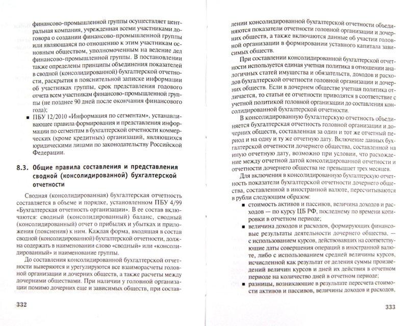 Иллюстрация 1 из 16 для Бухгалтерская финансовая отчетность. Учебник - Нечитайло, Панкова, Нечитайло | Лабиринт - книги. Источник: Лабиринт