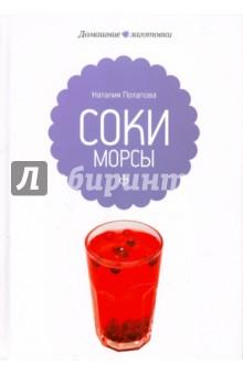 Соки и морсыБезалкогольные напитки<br>Книга предлагает большое количество рецептов соков, морсов и нектаров. Приготовленные своими руками, эти напитки очень вкусны и полезны.<br>
