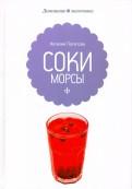 Наталия Потапова: Соки и морсы