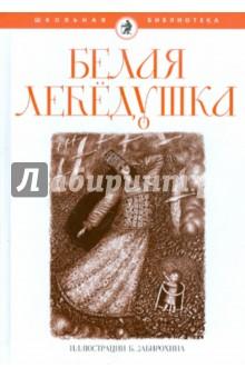 Белая лебедушкаРусские народные сказки<br>Русские народные сказки в обработке И. В. Карнауховой.<br>Для младшего школьного возраста.<br>