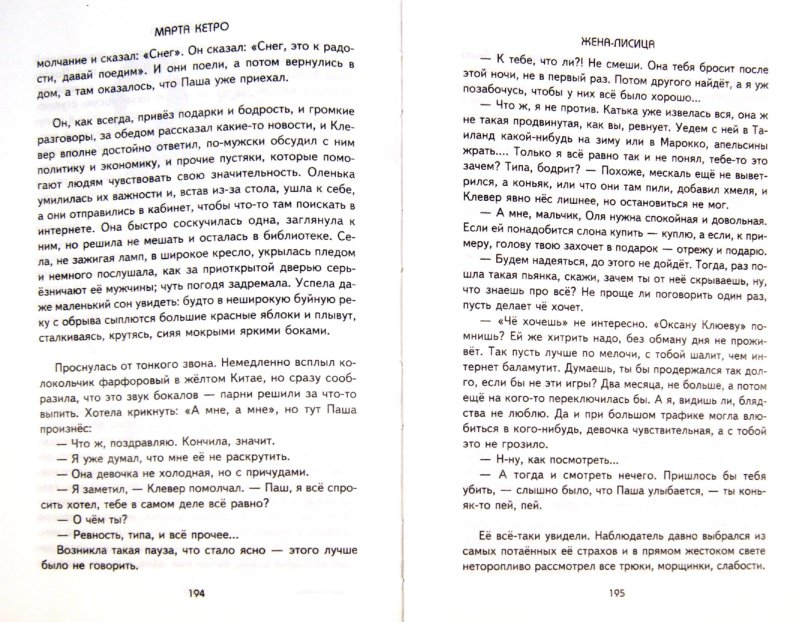 Иллюстрация 1 из 30 для Книга обманов - Марта Кетро | Лабиринт - книги. Источник: Лабиринт