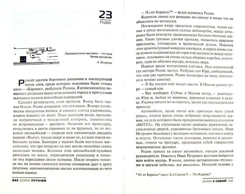 Иллюстрация 1 из 13 для Дуэль с собой - Борис Пугачев | Лабиринт - книги. Источник: Лабиринт