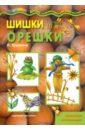 Грушина Людмила Викторовна Шишки и орешки. Сюжетная аппликация для детей от 4-х лет