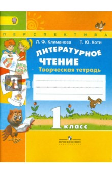 Литературное чтение. 1 класс. Творческая тетрадь. ФГОС