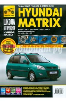 Hyundai Matrix с 2001 г., 2005 г./ 2008 г. Руководство по эксплуатации, техническому обслуживаниюЗарубежные автомобили<br>Предлагаем вашему вниманию руководство по ремонту и эксплуатации автомобиля Hyundai Matrix с кузовом компакт-вэн, с двигателями 1,6 и 1,8 л. В издании подробно рассмотрено устройство автомобиля, даны рекомендации по эксплуатации и ремонту. Специальный раздел посвящен неисправностям в пути, способам их диагностики и устранения.<br>Все подразделы, в которых описаны обслуживание и ремонт агрегатов и систем, содержат перечни возможных неисправностей и рекомендации по их устранению, а также указания по разборке, сборке, регулировке и ремонту узлов и систем автомобиля с использованием стандартного набора инструментов в условиях гаража.<br>Операции по регулировке, разборке, сборке и ремонту автомобиля снабжены пиктограммами, характеризующими сложность работы, число исполнителей, место проведения работы и время, необходимое для ее выполнения.<br>Указания по разборке, сборке, регулировке и ремонту узлов и систем автомобиля с использованием готовых запасных частей и агрегатов приведены пооперационно и подробно иллюстрированы фотографиями и рисунками, благодаря которым даже начинающий автолюбитель легко разберется в ремонтных операциях.<br>Структурно все ремонтные работы разделены по системам и агрегатам, на которых они проводятся (начиная с двигателя и заканчивая кузовом). По мере необходимости операции снабжены предупреждениями и полезными советами на основе практики опытных автомобилистов.<br>Структура книги составлена так, что фотографии или рисунки без порядкового номера являются графическим дополнением к последующим пунктам. При описании работ, которые включают в себя промежуточные операции, последние указаны в виде ссылок на подраздел и страницу, где они подробно описаны.<br>В приложениях содержатся необходимые для эксплуатации, обслуживания и ремонта сведения о моментах затяжки резьбовых соединений, горюче-смазочных материалах и эксплуатационных жид