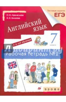 Обложка книги Английский язык. 7 класс. 3-й год обучения. Рабочая тетрадь №2. Тестовые задания ЕГЭ