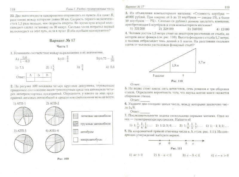Решебник для Учителей по Математике 4 Класс