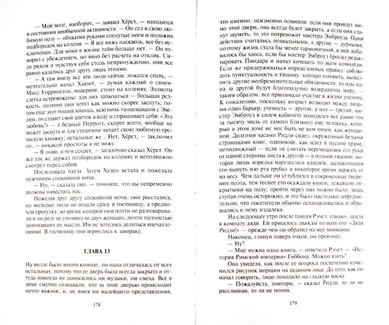 Иллюстрация 1 из 22 для По морю прочь - Вирджиния Вулф | Лабиринт - книги. Источник: Лабиринт