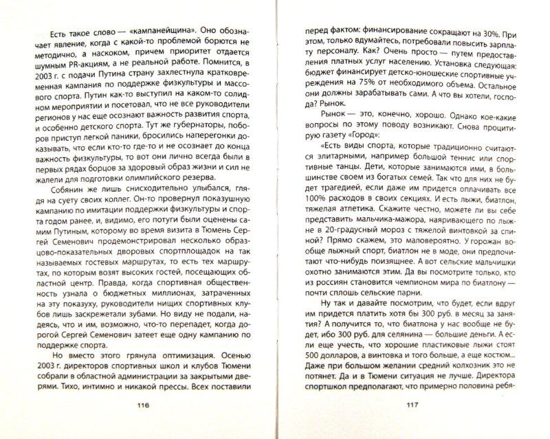 Иллюстрация 1 из 15 для Феномен Собянина. Кто делает президентов - Алексей Кунгуров   Лабиринт - книги. Источник: Лабиринт