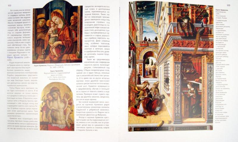 Иллюстрация 1 из 50 для Искусство Ренессанса - Петр Гнедич | Лабиринт - книги. Источник: Лабиринт