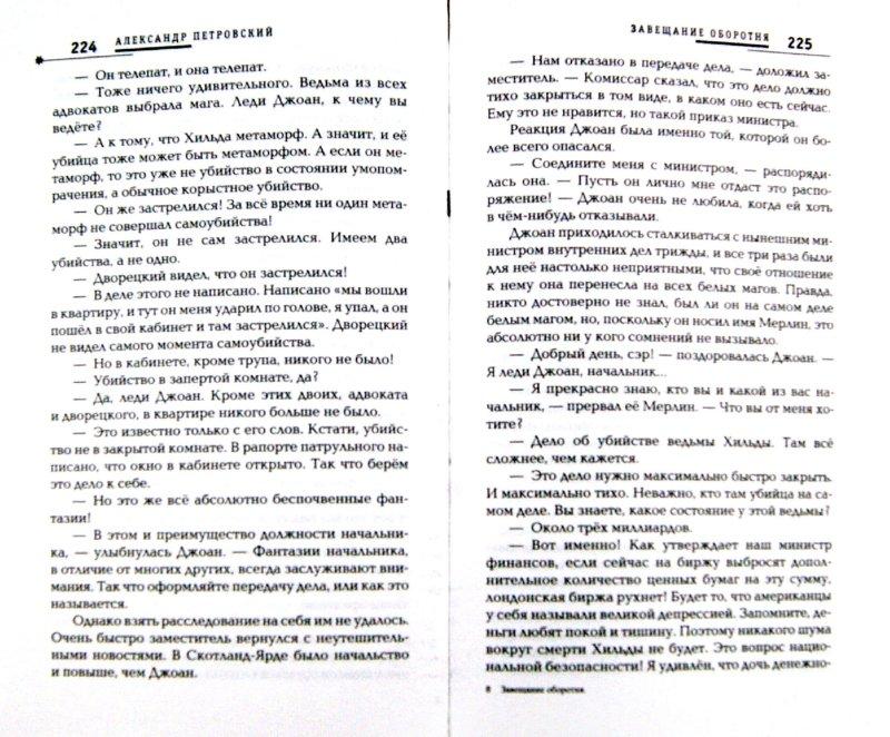 Иллюстрация 1 из 8 для Завещание оборотня - Александр Петровский   Лабиринт - книги. Источник: Лабиринт
