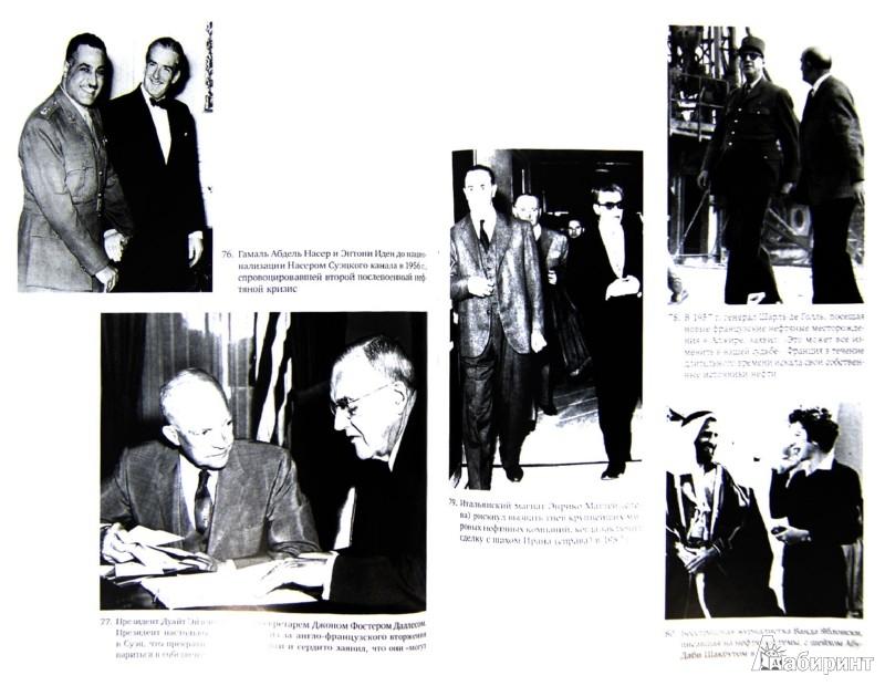 Иллюстрация 1 из 17 для Добыча. Всемирная история борьбы за нефть, деньги и власть - Дэниел Ергин | Лабиринт - книги. Источник: Лабиринт