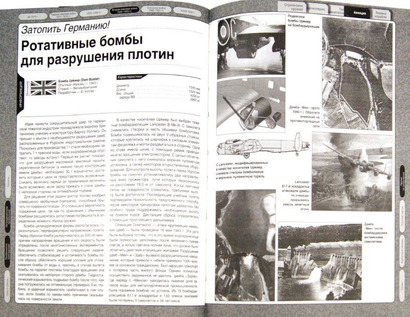 Иллюстрация 1 из 20 для Секретное и парадоксальное оружие мира - Голод, Каторин | Лабиринт - книги. Источник: Лабиринт