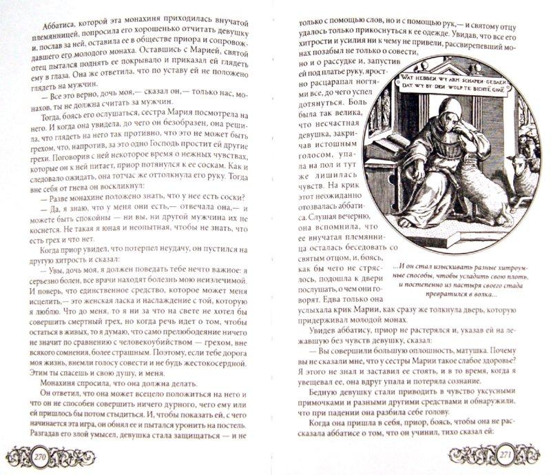 Иллюстрация 1 из 54 для Гептамерон - Маргарита Наваррская | Лабиринт - книги. Источник: Лабиринт